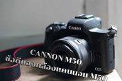 ฟีเจอร์เด่นของ Canon EOS M50