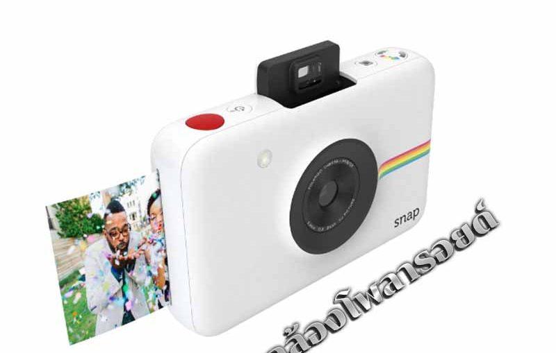 กล้องโพลารอยด์ยอดนิยม 2019